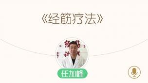 任加峰—经筋疗法