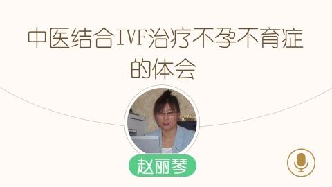 赵丽琴--中医结合IVF治疗不孕不育症的体会
