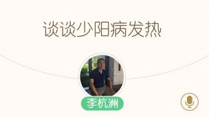 李杭洲--谈谈少阳病发热