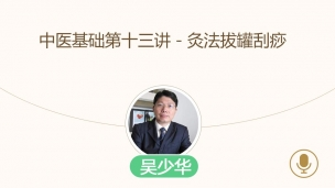 吴少华--养生师岗位考证培训-中医基础第十三讲-灸法拔罐刮痧