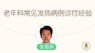 张海滨--老年科常见发热病例诊疗经验
