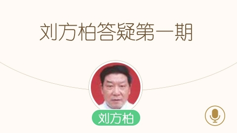 刘方柏--刘方柏答疑第一期