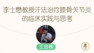 王金榜--李士懋教授汗法治疗膝骨关节炎的临床实践与思考