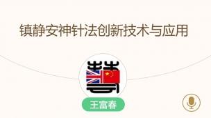 王富春--镇静安神针法创新技术与应用