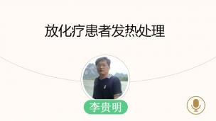 李贵明--放化疗患者发热处理