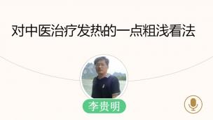 李贵明--对中医治疗发热的一点粗浅看法