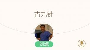 刘斌--古九针