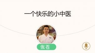 张苍--一个快乐的小中医(北京中医医院皮肤科聚友会20150511)