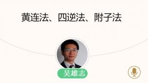 吴雄志--黄连法、四逆法、附子法