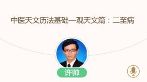 中医天文历法基础—观天文篇:二至病