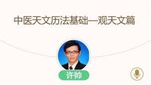 许帅-中医天文历法基础—观天文篇