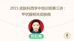 刘红梅—甲状腺相关皮肤病(2015皮肤科西学中培训班第三讲)