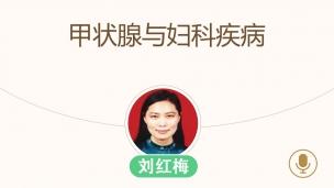 刘红梅—甲状腺与妇科疾病