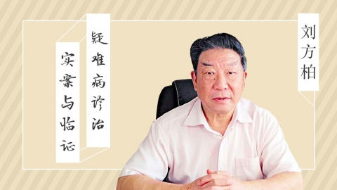 刘方柏--疑难病诊治实案与临证