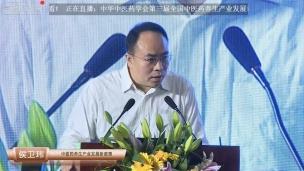 侯卫玮--中医药养生产业发展新政策