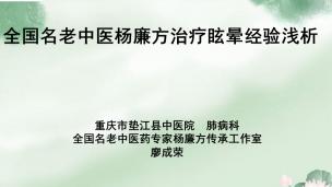 全国名老中医杨廉方治疗眩晕经验浅析