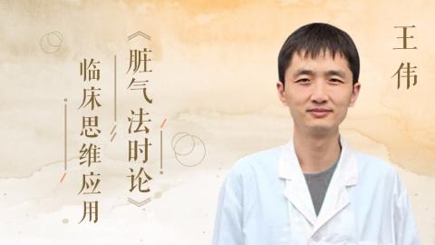 王伟--《脏气法时论》临床思维应用