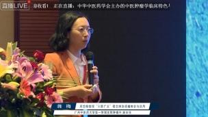 """蒋梅--周岱翰教授""""三层广义""""理念辨治癌瘤体会与应用"""