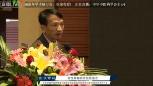 刘长青兴--恶性肿瘤防治经验报告