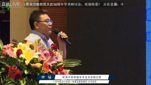 李猛--岭南中医肿瘤学术流派发展历程