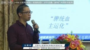 王晋中--互联网大数据智能穿戴的中医脉诊仪