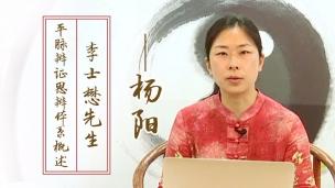 杨阳--李士懋先生平脉辨证思辨体系概述