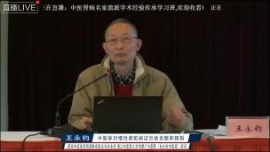 王永钧--中医学对慢性肾脏病证治的贡献和限制