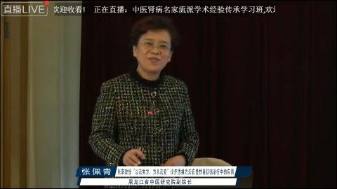 """张佩青--张琪教授""""以法类方、方从法变""""诊疗思维方法在慢性肾脏病治疗中的应用"""