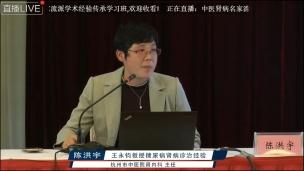 陈洪宇--王永钧教授糖尿病肾病诊治经验