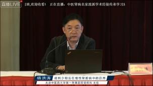 杨洪涛--疏利少阳法在慢性肾脏病中的应用