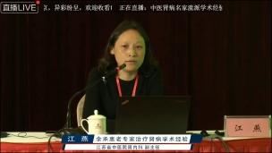 江燕--余承惠老专家治疗肾病学术经验