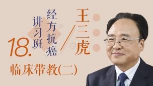 王三虎-临床带教(二)