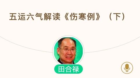 田合禄—五运六气解读《伤寒例》(下)