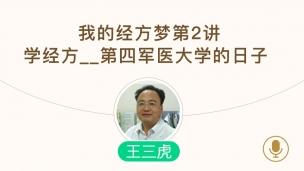 王三虎—我的经方梦第2讲:学经方__第四军医大学的日子