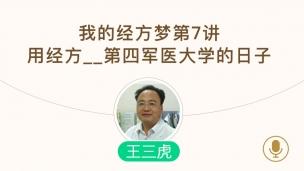 王三虎—我的经方梦第7讲,用经方__第四军医大学的日子