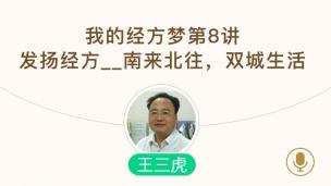 王三虎—我的经方梦第8讲,发扬经方__南来北往,双城生活