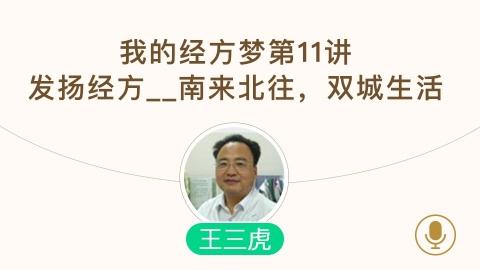王三虎—我的经方梦第11讲,发扬经方__南来北往,双城生活