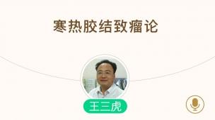王三虎—寒热胶结致瘤论