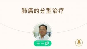 王三虎—肺癌的分型治疗