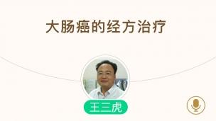 王三虎—大肠癌的经方治疗