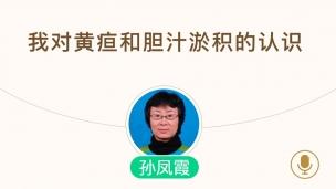 孙凤霞—我对黄疸和胆汁淤积的认识