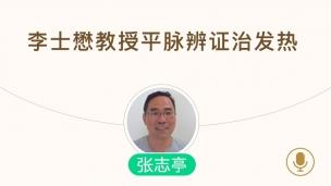 张志亭--李士懋教授平脉辨证治发热