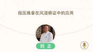 刘正—指压推拿在风湿痹证中的应用