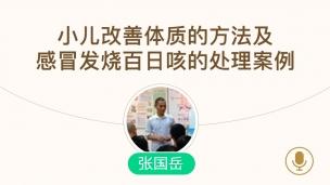 张国岳--小儿改善体质的方法及感冒发烧百日咳的处理案例