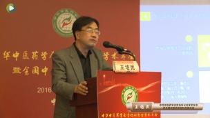 王培民--以痛为枢的KOA诊疗理念以及中医外治法的应用