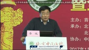 李斌--中医血分论治银屑病的传承与创新