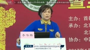 李咏梅--顾氏外科传人马绍尧教授脏腑辨治银屑病学术思想及临床研究