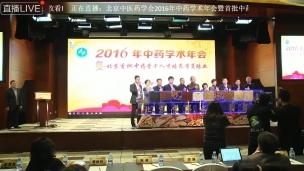 北京中药饮片品牌联盟启动仪式