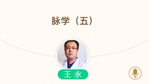 王永—脉学(五)