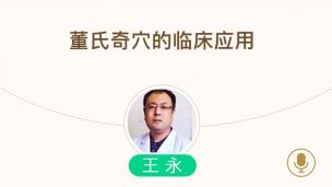 王永—董氏奇穴的临床应用